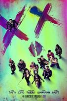 Suicide Squad - Danish Movie Poster (xs thumbnail)