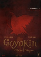 Goyokin - French Movie Cover (xs thumbnail)