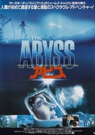 The Abyss - Japanese Movie Poster (xs thumbnail)