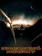 Starship Troopers - Russian Movie Poster (xs thumbnail)