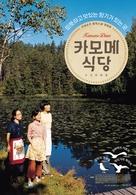 Kamome shokudo - South Korean Movie Poster (xs thumbnail)