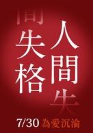 Ningen shikkaku - Taiwanese Movie Poster (xs thumbnail)