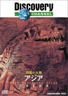 """When Dinosaurs Ruled"" - Japanese Movie Cover (xs thumbnail)"