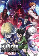 """Hunter x Hunter"" - Japanese DVD movie cover (xs thumbnail)"