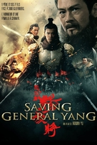 Saving General Yang - French DVD cover (xs thumbnail)