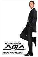 Mr. & Mrs. Smith - South Korean Movie Poster (xs thumbnail)