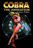 """Cobra the Animation"" - DVD movie cover (xs thumbnail)"