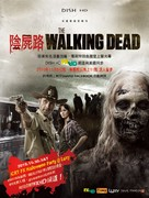 """The Walking Dead"" - Taiwanese Movie Poster (xs thumbnail)"