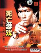 Game Of Death - Chinese DVD cover (xs thumbnail)