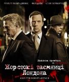 """Whitechapel"" - Ukrainian poster (xs thumbnail)"