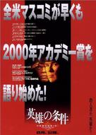 Rules Of Engagement - Japanese Movie Poster (xs thumbnail)