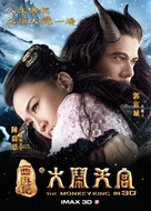Xi you ji: Da nao tian gong - Chinese Movie Poster (xs thumbnail)