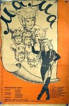 Ma-ma - Soviet Movie Poster (xs thumbnail)