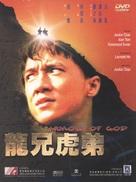 Long xiong hu di - Hong Kong DVD cover (xs thumbnail)