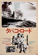 The Long Voyage Home - Japanese Movie Poster (xs thumbnail)