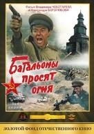 """Batalyony prosyat ognya"" - Russian Movie Cover (xs thumbnail)"