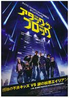 Attack the Block - Japanese Movie Poster (xs thumbnail)