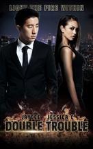 Bao dao shuang xiong - Movie Poster (xs thumbnail)