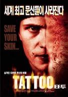 Tattoo - South Korean Movie Poster (xs thumbnail)