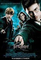 Harry Potter and the Order of the Phoenix - Kazakh Movie Poster (xs thumbnail)