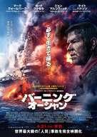 Deepwater Horizon - Japanese Movie Poster (xs thumbnail)