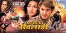 Athidhi - Indian Movie Poster (xs thumbnail)