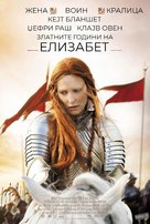 Elizabeth: The Golden Age - Macedonian Movie Poster (xs thumbnail)