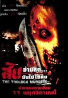 Toolbox Murders - Thai Movie Poster (xs thumbnail)