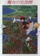 Majo no takkyûbin - Japanese DVD movie cover (xs thumbnail)