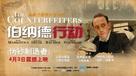 Die Fälscher - Chinese Movie Poster (xs thumbnail)