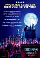 The Secret Life of Pets 2 - South Korean Movie Poster (xs thumbnail)