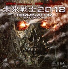 Terminator Salvation - Hong Kong Movie Cover (xs thumbnail)