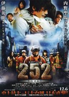 252: Seizonsha ari - Japanese Movie Poster (xs thumbnail)