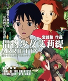 Kari-gurashi no Arietti - Singaporean DVD cover (xs thumbnail)
