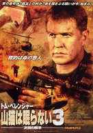 Sniper 3 - Japanese Movie Poster (xs thumbnail)