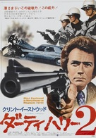 Magnum Force - Japanese Movie Poster (xs thumbnail)