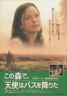 The Spitfire Grill - Japanese Movie Poster (xs thumbnail)