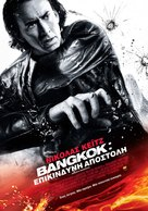 Bangkok Dangerous - Greek Movie Poster (xs thumbnail)