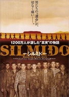 Silmido - Japanese Movie Poster (xs thumbnail)