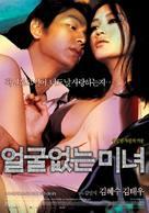 Eolguleobtneun minyeo - South Korean Movie Poster (xs thumbnail)