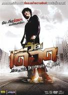 Ssaum-ui gisul - Thai poster (xs thumbnail)
