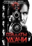 Soldiers of Fortune - Russian DVD movie cover (xs thumbnail)