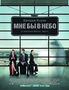 Up in the Air - Russian Movie Poster (xs thumbnail)