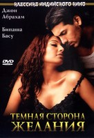 Jism - Russian DVD cover (xs thumbnail)