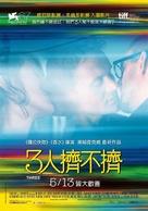 3 - Taiwanese Movie Poster (xs thumbnail)