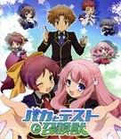 """Baka to test to shokanju"" - Japanese Movie Cover (xs thumbnail)"
