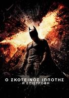 The Dark Knight Rises - Greek Movie Cover (xs thumbnail)