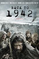 Yi Wu Si Er - DVD cover (xs thumbnail)