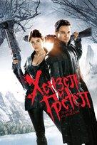 Hansel & Gretel: Witch Hunters - Bulgarian DVD cover (xs thumbnail)