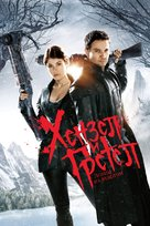 Hansel & Gretel: Witch Hunters - Bulgarian DVD movie cover (xs thumbnail)